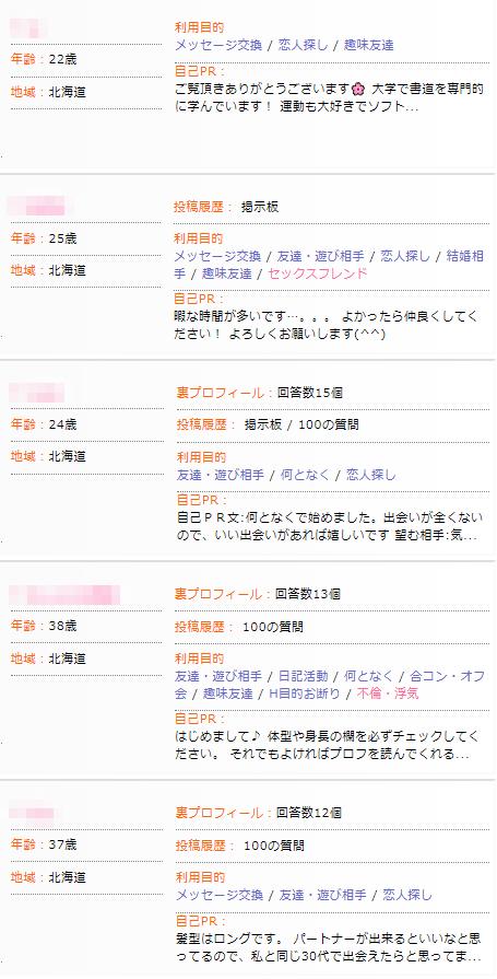 PCMAXで検索してみた結果【札幌】