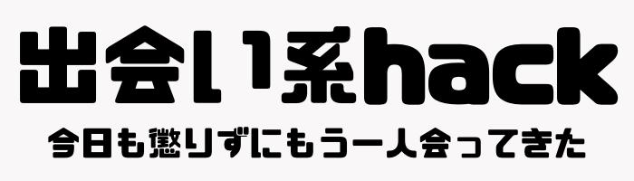 出会い系hack〜ヤレた100の実体験〜